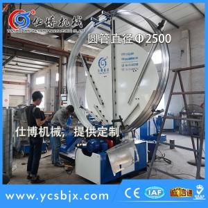 (2米5大直径)螺旋风管机
